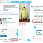 Виджеты сообществ Вконтакте, установить