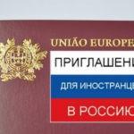 Виза в Россию – Обыкновенная или туристическая