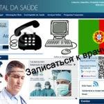 Запись к врачу, Португалия.