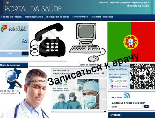 Запись к врачу, Португалия