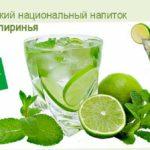 Кайпиринья – бразильский напиток