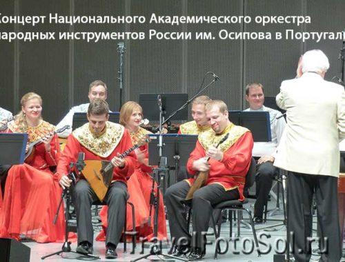 Национальный оркестр им. Осипова в Португалии