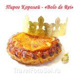 Рождество, Пирог Королей — Bolo de Rei