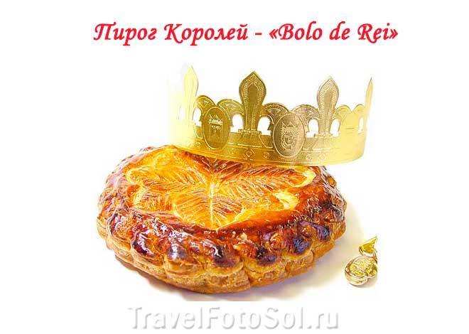 Рождество, Пирог Королей - Bolo de Rei