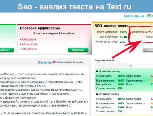 Сервис Text.ru – новые опции