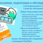 Колоноскопия, подготовка к обследованию.