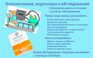 колоноскопия кишечника подготовка
