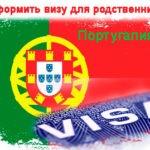 В Португалию по приглашению