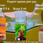 Как сделать крем для рук дома