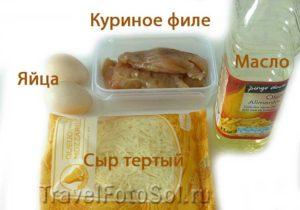 Куриное филе, отбивные с сыром в дорогу