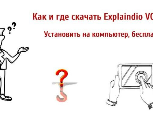 Скачать ExplaindioVC и установить бесплатно