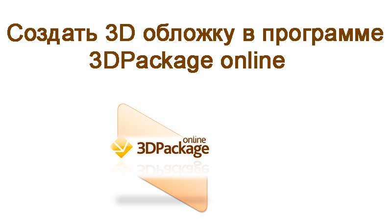 Создать 3D обложку онлайн в 3DPackage