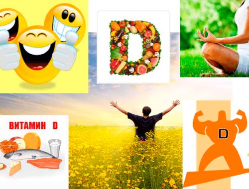 Эндорфин – гормон счастья и витамин D