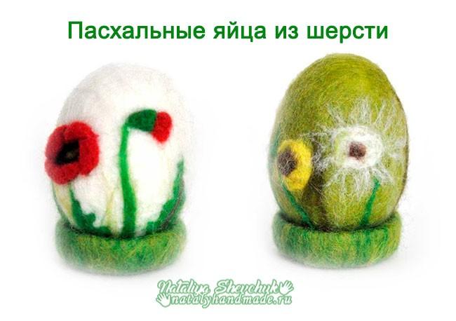 пасхальные-яйца-из-шерсти
