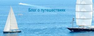Шапка-2-паруса1300x500