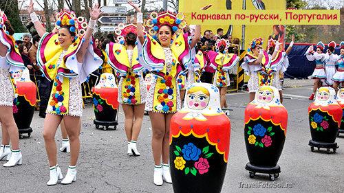 Карнавал-по-русски Португалия