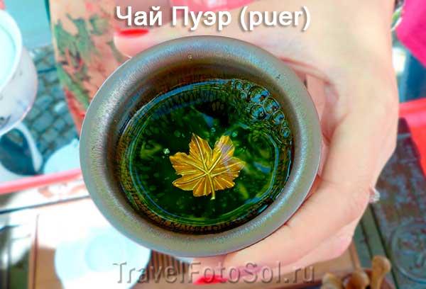 Чашка Чай-Пуэр-(puer)