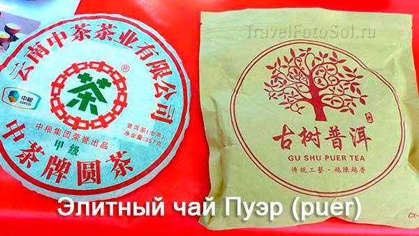 Элитный чай Пуэр (puer)