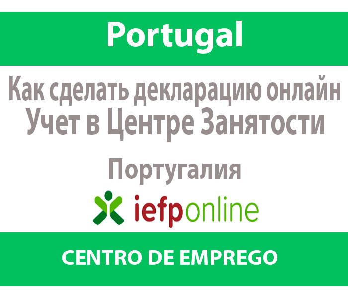 Декларация об учете в центре занятости онлайн Португалия